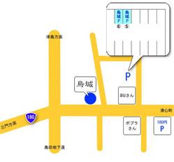 つけ麺烏城アクセスマップ